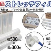 パレット包装や荷くずれ防止に♪新商品ストレッチフィルム入荷!