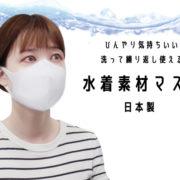 洗って繰り返し使える。日本製の立体型マスク販売開始